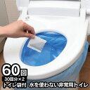 送料無料 防災グッズ トイレ セルレット 送料無料【非常用トイレ 消臭 処理袋&凝固剤 60回セット お徳用セット】簡易…