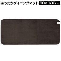 あったかダイニングマット【60×130cm】[YC-D1360T]【新聞掲載】