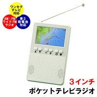 3インチポケットテレビラジオ[VS-M046]【新聞掲載】