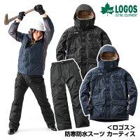 ロゴス防寒防水スーツカーティス【カタログ掲載1810】
