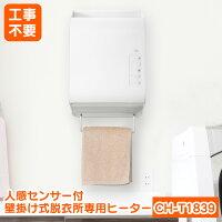 人感センサー付壁掛け式脱衣所専用ヒーター[CH-T1839]