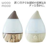 アロマ超音波加湿器「woodmood」L