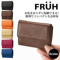 FRUHイタリアンレザー3つ折り財布GL-032