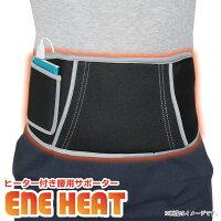 エネヒートヒーター付き腰用サポーター[RRENE-HEAT-WAIST]