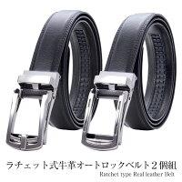 ラチェット式牛革オートロックベルト【2本組】
