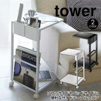 テーブルワゴンタワー