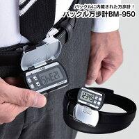 バックル万歩計BM-950【新聞掲載】