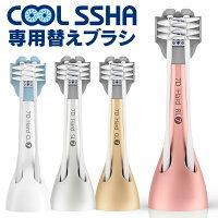 電動歯ブラシCOOLSSHA用替えブラシ