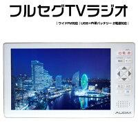 5.0型液晶ディスプレイフルセグTV搭載ラジオ【カタログ掲載1903】