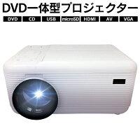 DVDプレイヤー一体型プロジェクター【カタログ掲載1903】