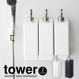 マグネット2WAYディスペンサー タワー tower タワー 山崎実業 タワーシリーズ お風呂 浴室 マグネット 詰め替えそのまま シャンプー 壁面取付 ボディソープ コンディショナー リンス ブラック ホワイト ボトル ポンプ 詰め替えボトル YAMAZAKI