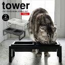 【ポイント10倍】ペットフードボウルスタンドセット タワー トール ホワイト ブラック tower 山崎実業 タワーシリーズ…
