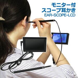 モニター付スコープ耳かき[EAR-SCOPE-LCD]【新聞掲載】 耳かき イヤースコープ モニター付き 耳掃除 マイクロスコープ LED すっきり 映像 通販【暮らしの幸便 新聞掲載品 78158-21】