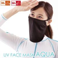 UVフェイスマスクアクアAP-429647