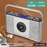 速聴き/遅聴きCDラジオ【Manavy】[CDR-550SC]【カタログ掲載】