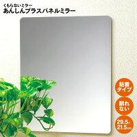 くもらないミラーあんしんプラスパネルミラーFAP-711【粘着タイプ】