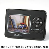 胸ポケットサイズのダビングボックス[BR-270]【カタログ掲載】