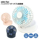 abbiFan ハンズフリーポータブル 充電式 扇風機 ミラー 鏡 ハンディファン スポットクーラー 小型 ハンディ扇風機 折…