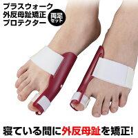 プラスウォーク外反母趾矯正プロテクター[両足セット]【新聞掲載】