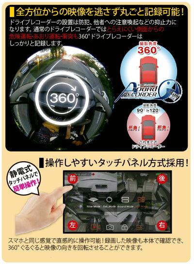 ミラー型360度ドライブレコーダーL0520ミラー型360度ドライブレコーダーL0520録画前後左右同時記録車の側面運転席側ドラレコ通販ライフ