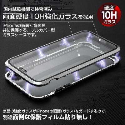 両面10H強化ガラスiPhoneケース