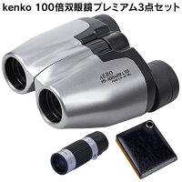 Kenko100倍双眼鏡プレミアム3点セット