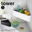【送料無料】tower マグネットバスルームコーナー タワー 山崎実業 タワーシリーズ お風呂 おもちゃ 収納 マグネット …