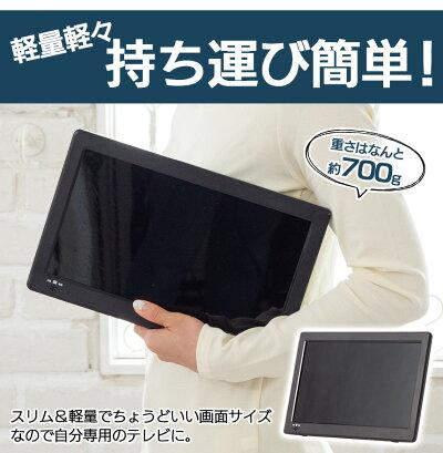 12.1インチ壁掛けテレビ[VS-AK121S]【新聞掲載】