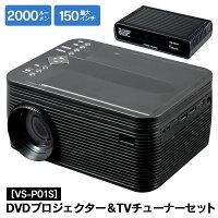 DVDプロジェクター&TVチューナーセット[VS-P01S]【新聞掲載】