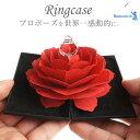 Romantech リングケース<樹脂製> 指輪ケース プロポーズ リングケース 指輪 ケース 持ち運び コンパクト スリム ジ…