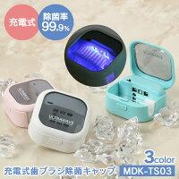 充電式歯ブラシ除菌キャップ[MDK-TS03]