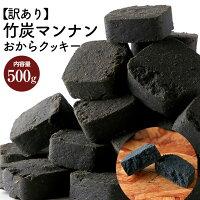 【訳あり】竹炭マンナンおからクッキー500g