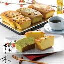 【送料無料】京割烹店 祇園さゝ木 ケーキセット パウンドケーキ 3種 父の日 お返し ギフト 食べ物 プレゼント スイー…