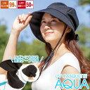 【割引クーポン配布中★】UVキャスケットアクア 帽子 ≪紫外線99%以上カット≫ 紐付き 帽子 レディース uv 日よけ 帽…
