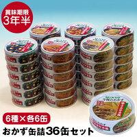サンヨーおかず缶詰36缶セット【6種×各6缶】