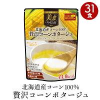 北海道産コーン100%贅沢コーンポタージュ31食