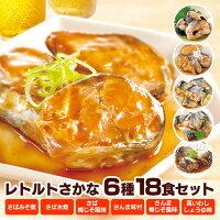 レトルトさかな6種計18食セット