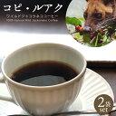 【送料無料】ジャコウネコ コーヒー【2袋セット】 珈琲 ワイルドジャコウネココーヒー...