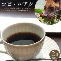 ワイルドジャコウネココーヒー【2袋セット】