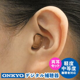 【送料無料】オンキョー デジタル補聴器【両耳セット】【非課税】ONKYO 小型 目立たない 補聴器 集音器 耳あな 軽度 難聴 デジタル式補聴器 耳あな型 耳穴型 ほちょうき 補聴機 軽度難聴 中等度難聴 ハウリング抑制機能 肌色 OHS-D21L OHS-D21R
