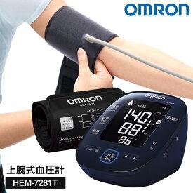 【送料無料】オムロン 上腕式血圧計 HEM-7281T 血圧計 上腕式 OMRON オムロンコネクト Bluetooth スマホ連動 スマホ アプリ スマホで 血圧データ管理 ブルートゥース 血圧 簡単 操作 正確 家庭用 医療用 見やすい 手動 上腕 健康管理 血圧管理 測定器 自動血圧計