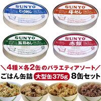 サンヨーごはん缶詰大型缶375g8缶セット【4種×各2缶】