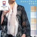 今治 コットンブロックマフラー 2色組 ストール 大判 母の日 プレゼント ギフト 国産 日本製 綿100% コットン UV ス…