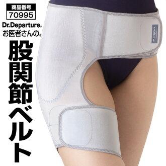 股關節防護帶Dr.Departure醫生的股關節皮帶股關節防護帶運動醫被開發。放鬆股關節! 醫生的股關節皮帶,股關節,防護帶,醫生,Dr.Departure股關節防護帶05P03Dec16