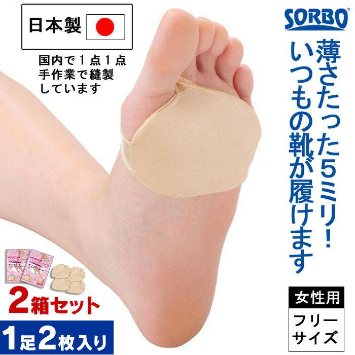 ソルボ足裏サポーター「トゥクッション」1足2枚組2箱セット 足裏サポーター クッション 衝撃 吸収 圧力 分散 日本製 人工筋肉 靴 インソール ソルボ 05P03Sep16