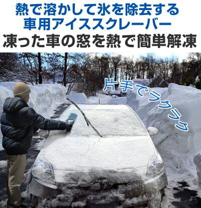 車窓専用雪解け器溶かしたろうHo-30161【カタログ掲載1410】