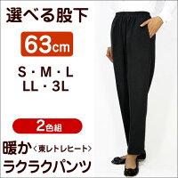 ミセスのあったか美脚パンツ股下63cm【チラシ掲載1410】