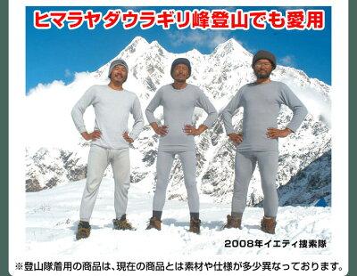 【送料無料&ポイント10倍】防寒肌着ひだまり極紳士長袖U首シャツ【S・M・L・LL】ひだまり肌着ひだまり極肌着日本製防寒寒さ対策紳士上男性用健康肌着インナー下着長袖エベレスト登山隊ダンロンあったかインナーあったかグッズ足ルームウェア