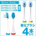 ロイヤル ソニック 歯ブラシ