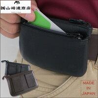 山崎達商店牛革ベルトポケット(2色セット)【新聞掲載】